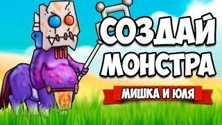 СОЗДАЙ МОНСТРА - ТАКИХ УРОДОВ ЕЩЕ НЕ ВИДЕЛИ ♦ Monster Craft 2 [ИГРЫ НА АНДРОИД]