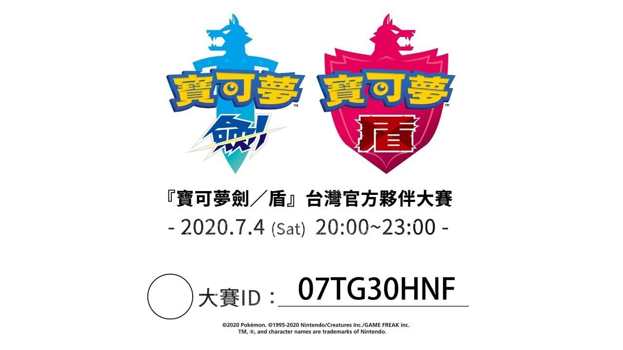 寶可夢 劍/盾 台灣官方夥伴大賽