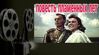 ПОВЕСТЬ ПЛАМЕННЫХ ЛЕТ(1960)Драма,Военный,Советские фильмы