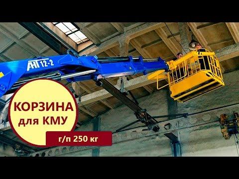 Корзина для крано-манипуляторной установки производства Уральского Завода Спецтехники