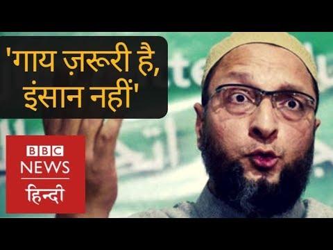 Asaduddin Owaisi on Cow Politics, Mob Lynching, Rahul-Modi Hug and 2019 Elections (BBC Hindi)