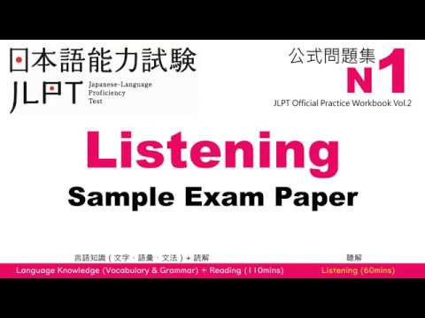 JLPT N1 Listening | Sample Exam with Answers