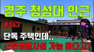 경주단독주택매매 - 경주 첨성대 인근 근린생활시설 [상…