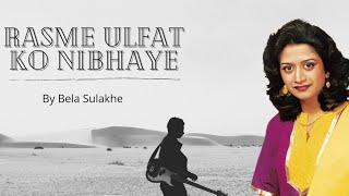 RASME ULFAT KO NIBHAYE TO NIBHAYE KAISE