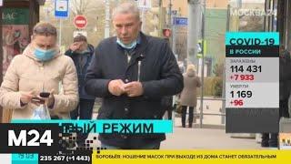 В Подмосковье вводят масочный режим - Москва 24