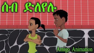 MSA - New Eritrean Short Animation - ሰብ ድለየሉ | Seb dleyelu - 2018