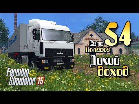 Когда дикий доход - ч54 Farming Simulator 2015