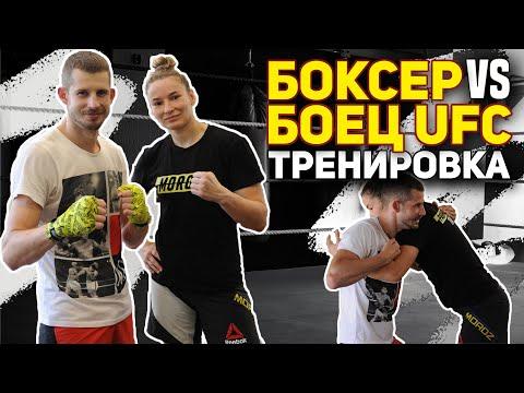 ТРЕНИРОВКА БОКСЕРА и БОЙЦА ММА – ПОДГОТОВКА к БОЮ UFC