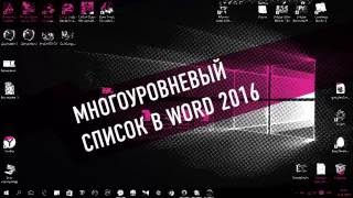 Многоуровневый список в word 2016
