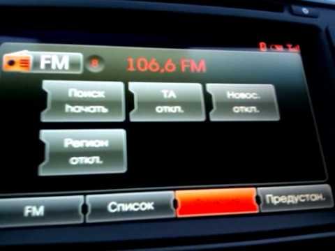 как настроить радио в машине киа рио
