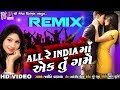 All India Ma Ek Tu Game || Remix || Jyoti Vanjara || Gujarati Love Song ||