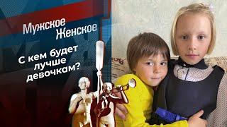 Исчезнувшие. Мужское / Женское. Выпуск от 12.10.2020