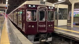 阪急神戸線7009F8両で運用中 普通梅田行き