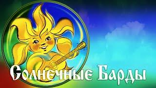 РАсСВЕТные песни Солнечные Барды