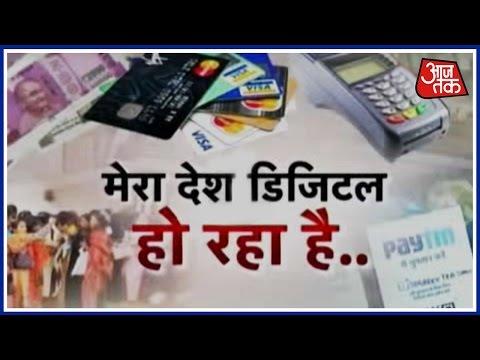 Nation Moving Towards Digital India And Cashless Economy