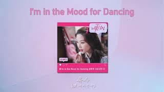 Download lagu [1시간/1hour] I'm in the Mood for Dancing – 유주(of 여자친구,  여신강림 OST)ㅣYUJU(of GFRIEND, True Beauty OST) 💅
