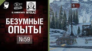 Черепаха захватчик - Безумные Опыты №59 - от EL COMENTANTE & MYGLAZ [World of Tanks]