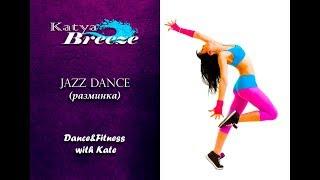 Урок современного танца (джаз) - танцевальная разминка(Танцевальная разминка на середине зала по современному танцу (джаз) III курс. Подпишись на новое видео по..., 2015-07-16T20:10:39.000Z)