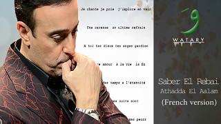 Saber El Rebai - Bathada Al Aalam [French & Arabic Version] / صابر الرباعي - بتحدا العالم