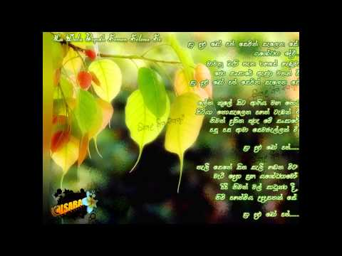 La Dalu Bopath - Karunarathna Divulgane ළා දළු බෝපත් සෙමින් සැලෙන සේ