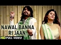 Download Rajasthani Banna Banni Song 2017 - Nawal Banna Ri Jaan | Suresh Pareek | Marwadi Vivah Geet New MP3 song and Music Video