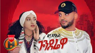 Dag Daniel - Gonderewa | ጎንደሬዋ - New Ethiopian Music 2021 (Official Video)