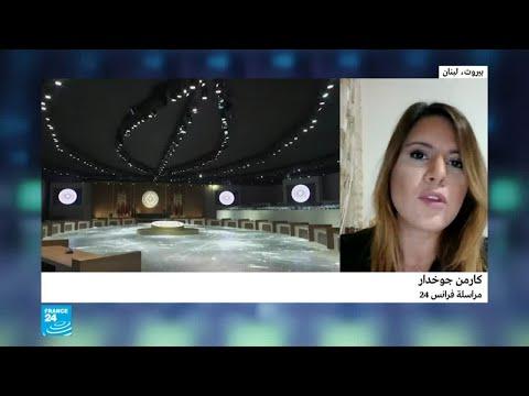انطلاق الاجتماعات المواكبة للقمة العربية الاقتصادية في لبنان  - 15:55-2019 / 1 / 18
