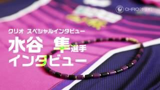 クリオが、あの卓球・水谷 隼 選手にインタビューを敢行! http://www.c...