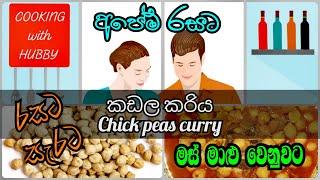 Chickpea curry කඩල කර ය kadala curry ச ண டல चन chana masala pois chiches SL 2020