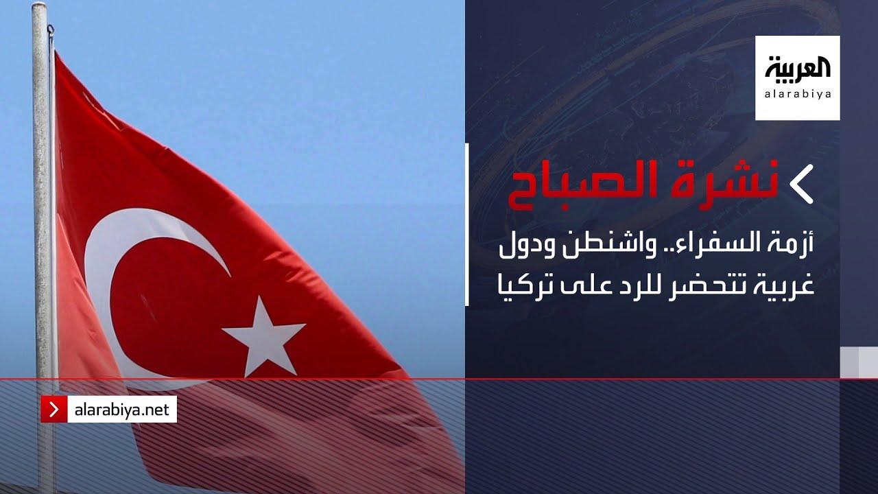 نشرة الصباح  |  أزمة السفراء.. واشنطن ودول غربية تتحضر للرد على تركيا