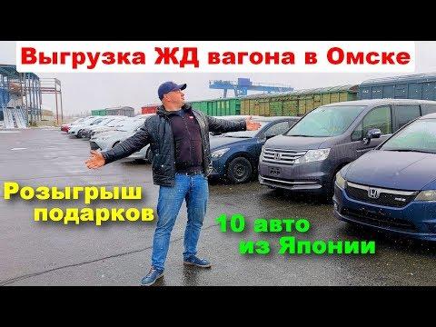 Выгрузка ЖД вагона в Омске. 10 авто из Японии. Розыгрыш подарков