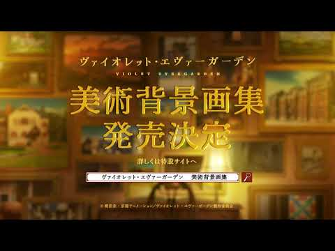 【京アニショップ!】ヴァイオレット・エヴァーガーデンシリーズ『美術背景画集』発売決定CM