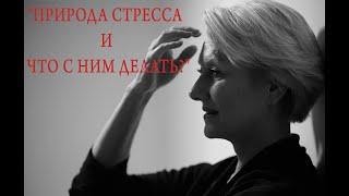 """Прямой эфир Ольги Бутаковой  с Австрией - """"Природа стресса и что с ним делать?"""""""