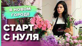 видео Как организовать цветочный бизнес? — Ответ здесь