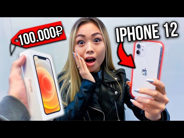 ПОДАРИЛ НОВЫЙ iPHONE 12 ДЕВУШКЕ ! **ДОВЁЛ до СЛЁЗ**