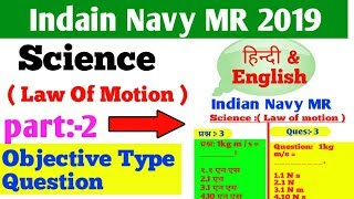indian navy aa ssr mr top 25 most important mcq question