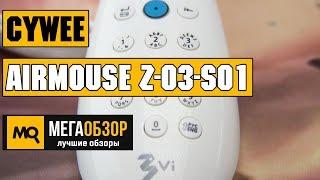 Обзор CyWee AirMouse Z-03-S01. Многофункциональный пульт ДУ