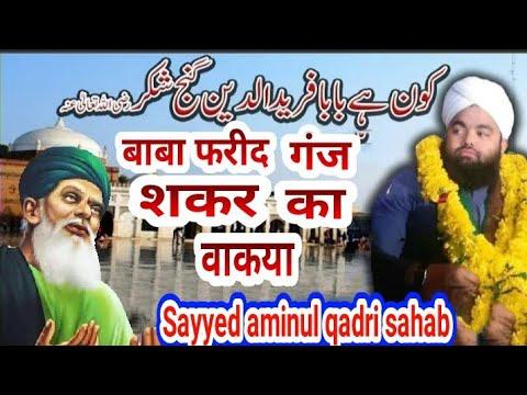 Baba Farid Ganj Shakar Ka Waqia by Sayyed aminul Qadri 2019