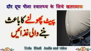 Foods that cause bloating and gas in urdu haindi video | پیٹ پھولنے کا باعث بننے والی غذائیں