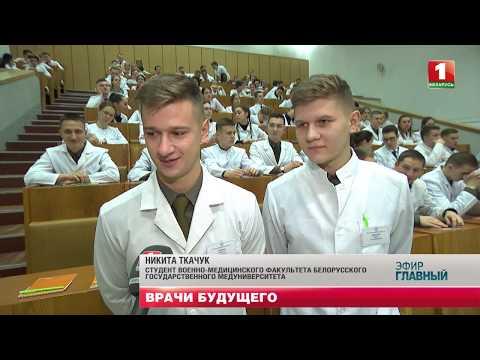 Будущие врачи Беларуси: о своей профессии и о призвании. Главный эфир