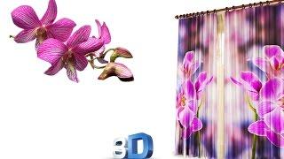 ФОТОШТОРЫ 3D. Мега тренд года! Это реально...(ФОТОШТОРЫ 3D.Мега тренд года! Магазин: http://goo.gl/HS3poi Уникальные шторы с 3D-печатью создают поразительный эффе..., 2014-08-28T09:41:57.000Z)