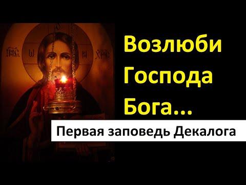 Основы Православия. Возлюби Господа Бога... Первая заповедь Декалога