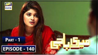 Meri Baji Episode 140 - Part 1 - 4th Sep 2019 ARY Digital