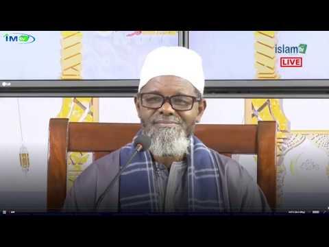 Conférence Imam Guéladio KA : L'éducation De La Foi En Islam