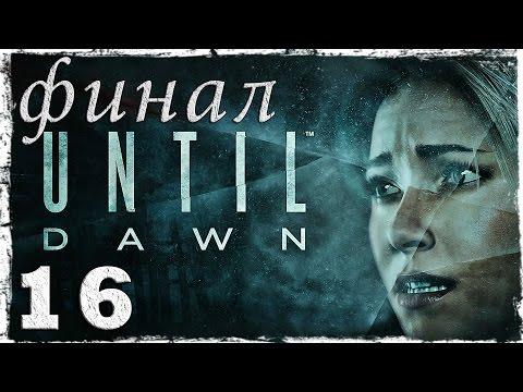 Смотреть прохождение игры [PS4] Until Dawn #16: ФИНАЛ.