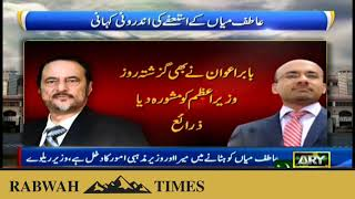 Sheikh Rasheed & Pakistan's Minsiter of Religious Affairs told Imran Khan to fire Ahmadi Atif Mian