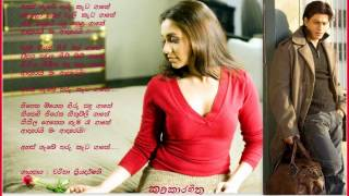 Ahas Gabe (අහස්  ගැබේ  තරු කැට  )-Charitha Priyadarshani