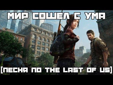 Скачать саундтрек к игре the last of us
