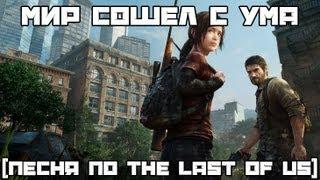 Мир сошел с ума (песня по The Last Of Us)