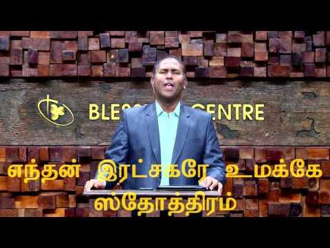 Enthan Kanmalaiye Umakke Sothiram   BCAG WORSHIP